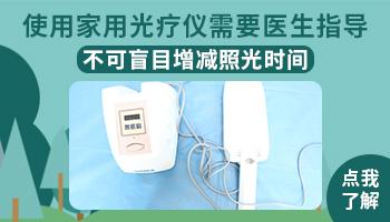 家庭用的白癜风治疗仪哪一个比较好