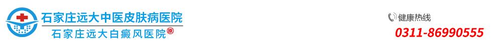 河北石家庄白癜风医院★网上预约挂号总站★石家庄远大白癜风医院